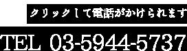 tel:03-5944-5737
